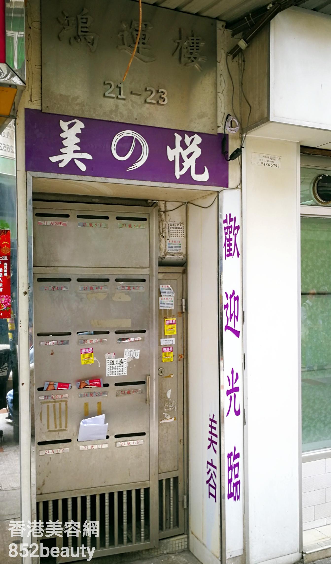 香港美容院 美容師 : 美の悅 @青年創業軍