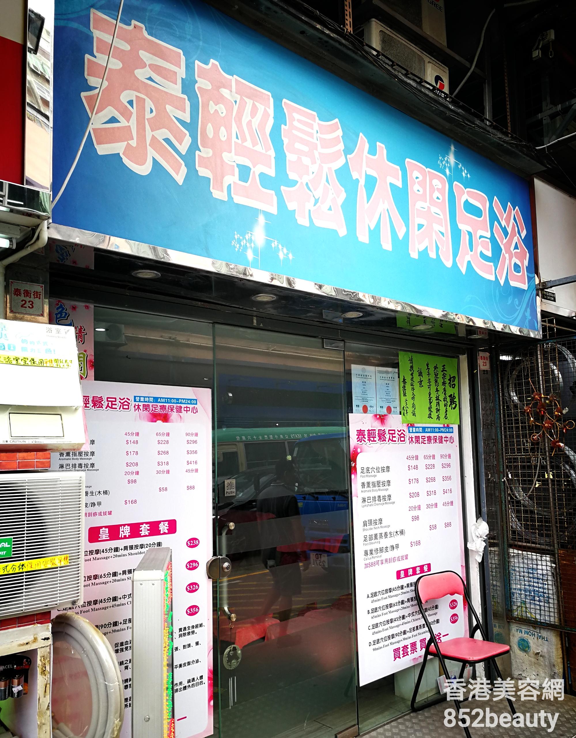 香港美容院 美容師 : 泰輕鬆 @青年創業軍