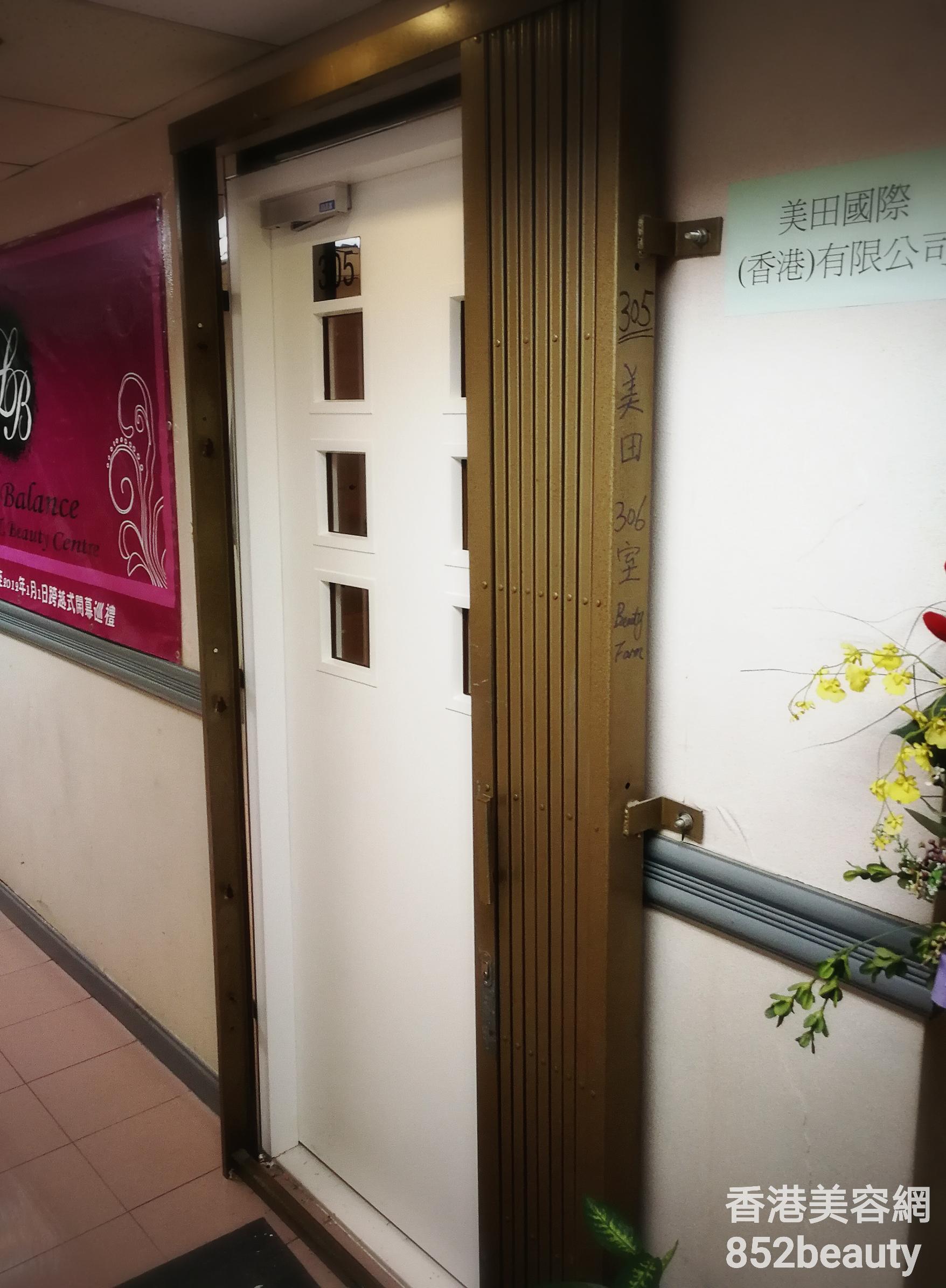 香港美容院 美容師 : Beauty Farm 美容工作室 @青年創業軍