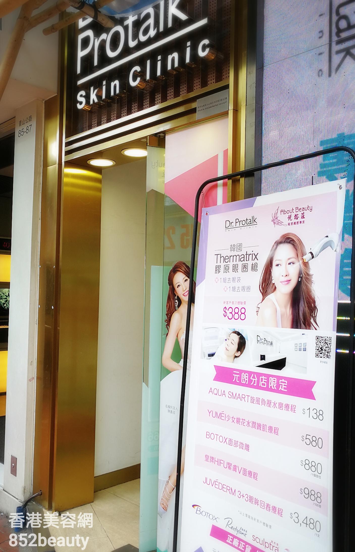 香港美容院 美容師 : Dr.Protalk (元朗分店) @青年創業軍