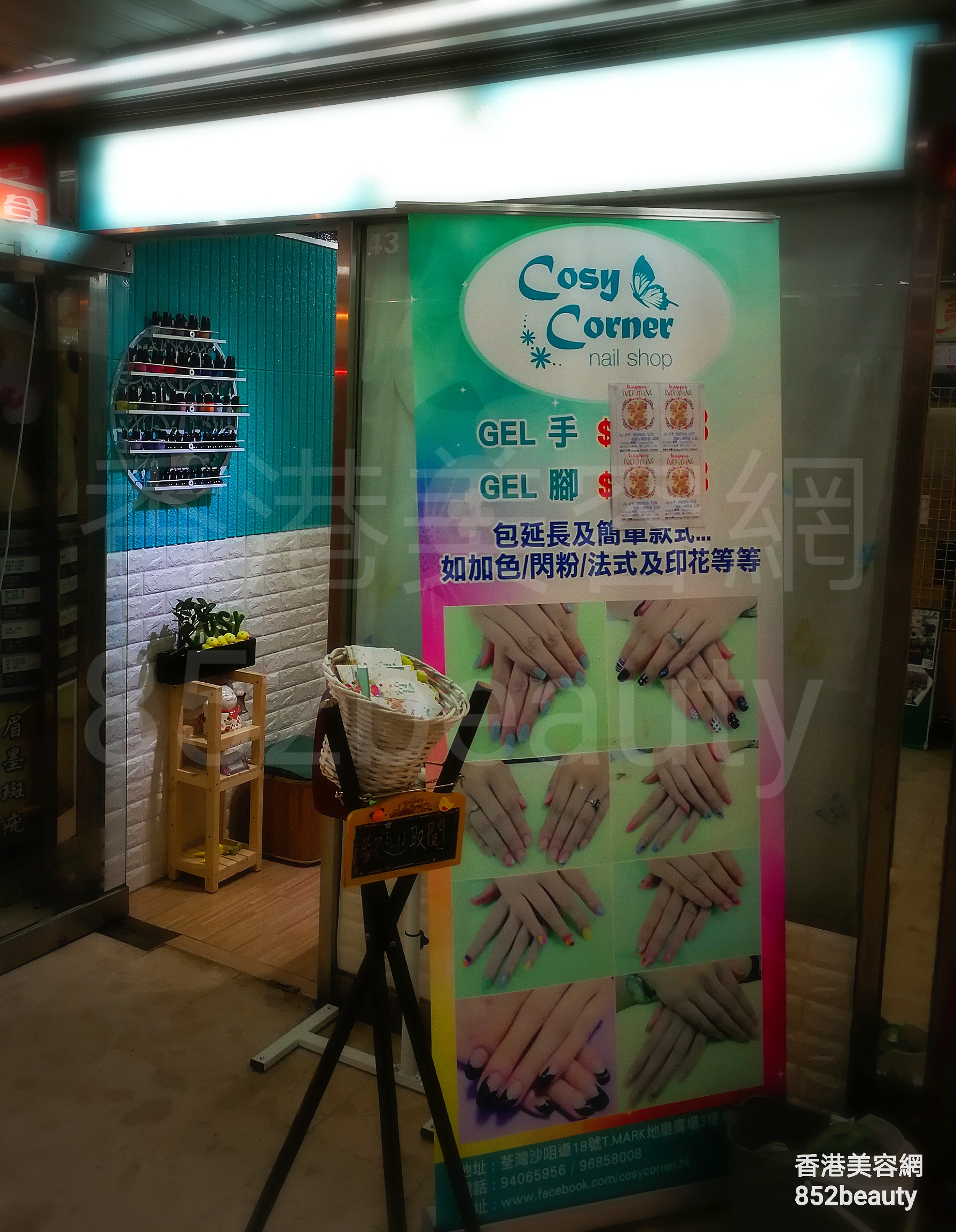 美容院 Beauty Salon: Cosy Corner
