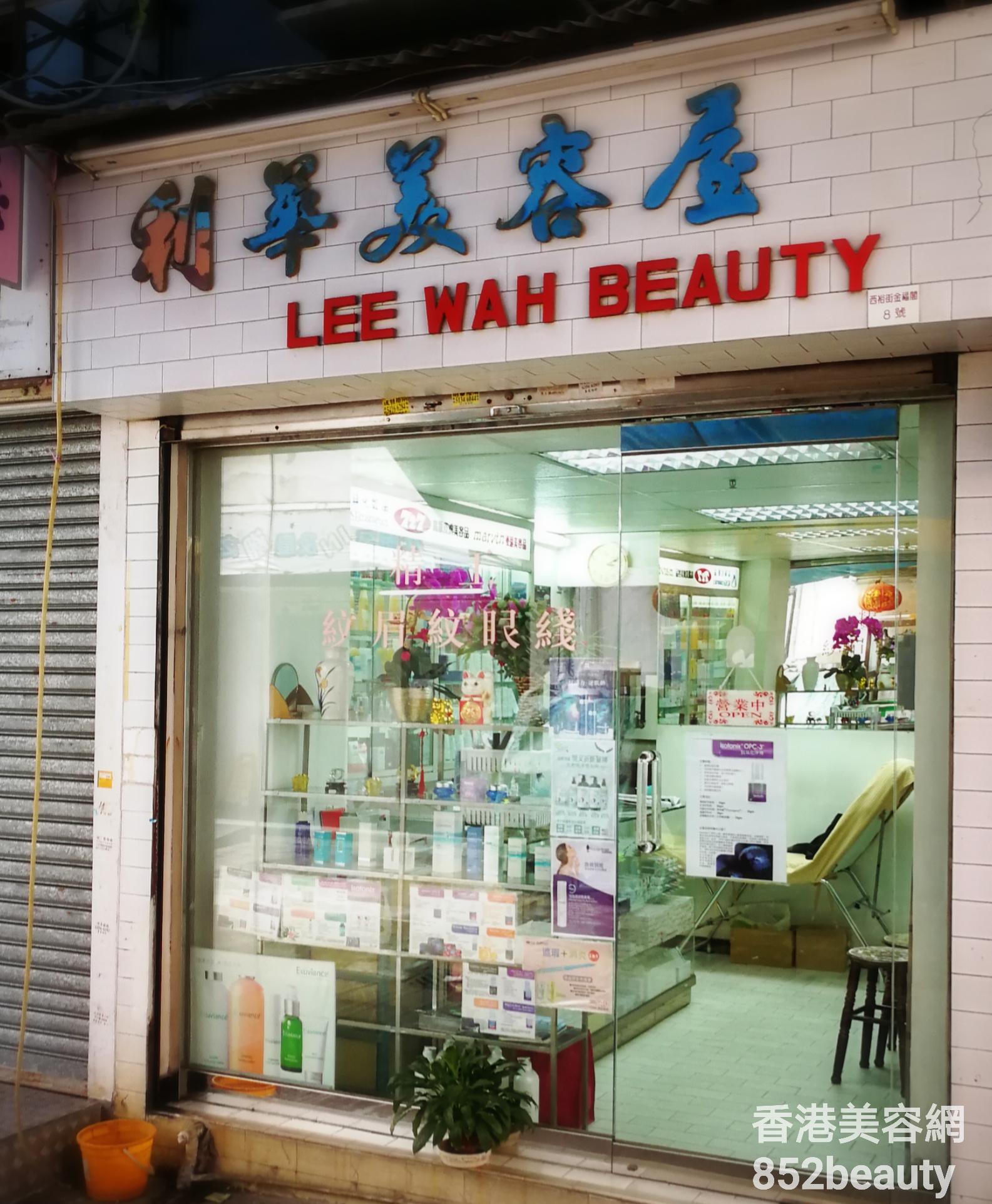 香港美容院 美容師 : 利華美容屋 @青年創業軍