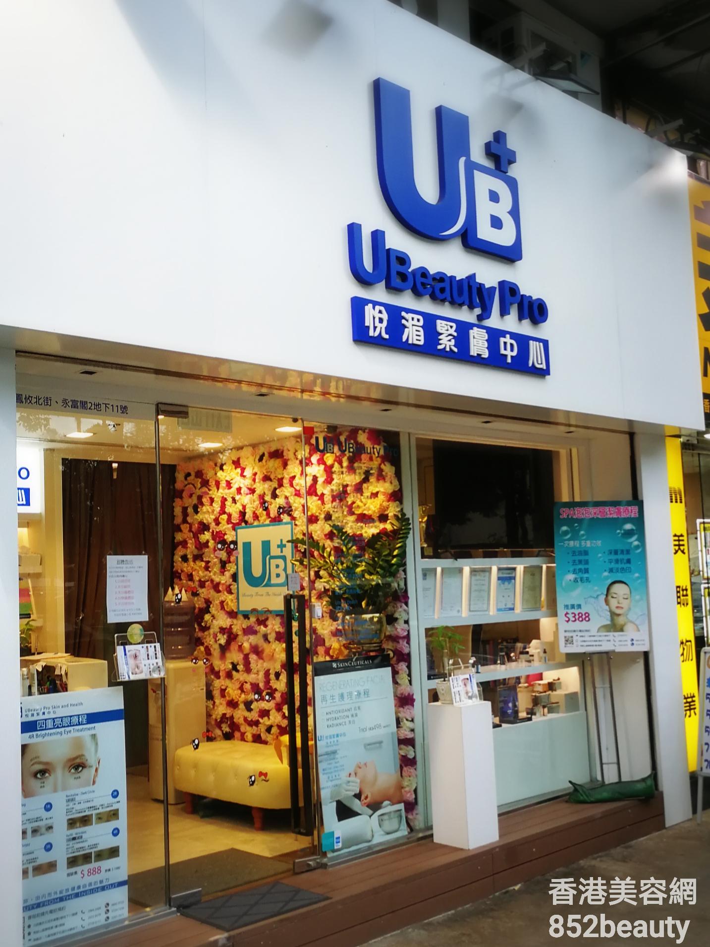 香港美容院 美容師 : Ubeauty Pro (元朗店) @青年創業軍