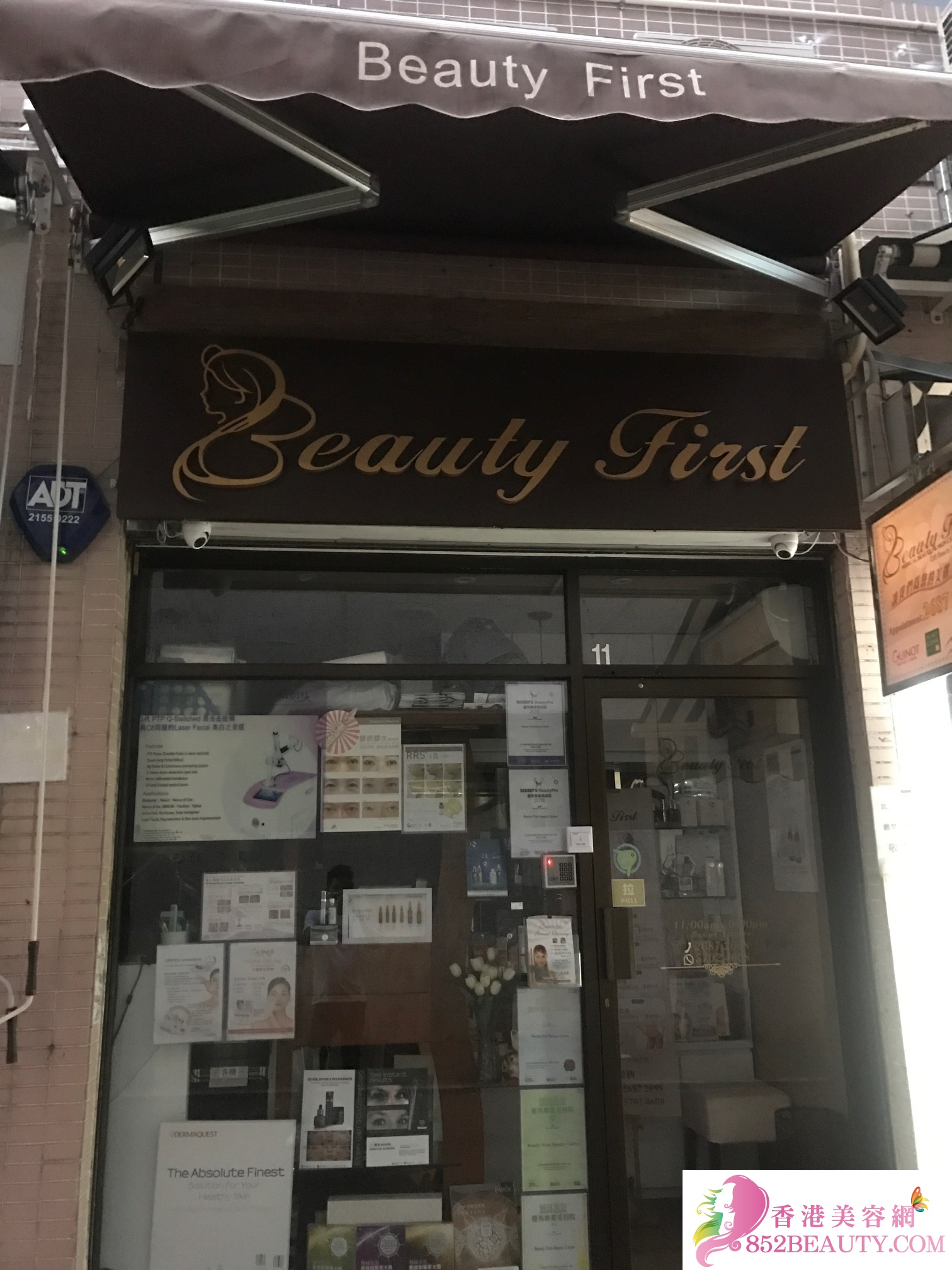 美容院: Beauty First (美豐花園)
