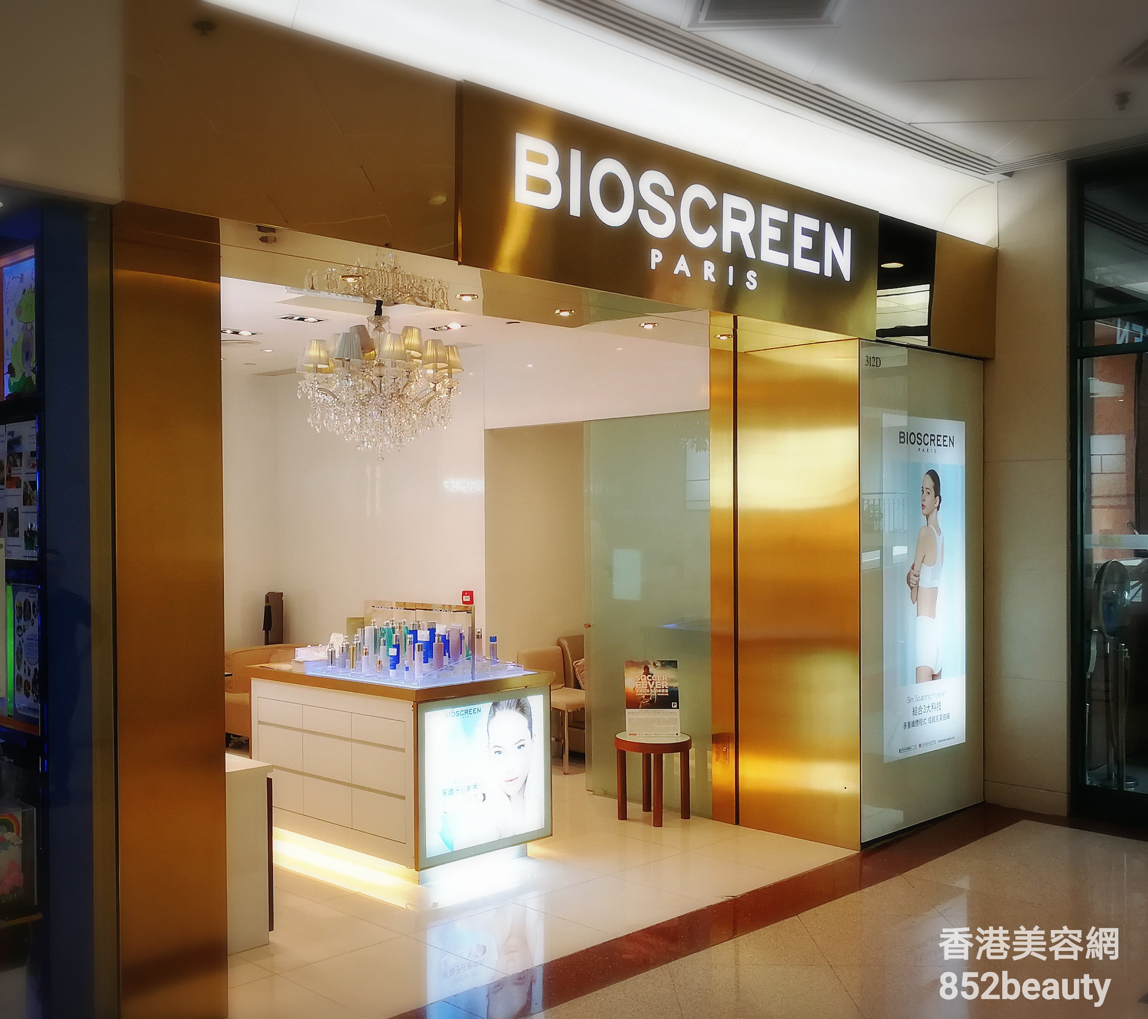 美容院 Beauty Salon 集團Bioscreen Paris (鑽石山) @ 香港美容網 HK Beauty Salon