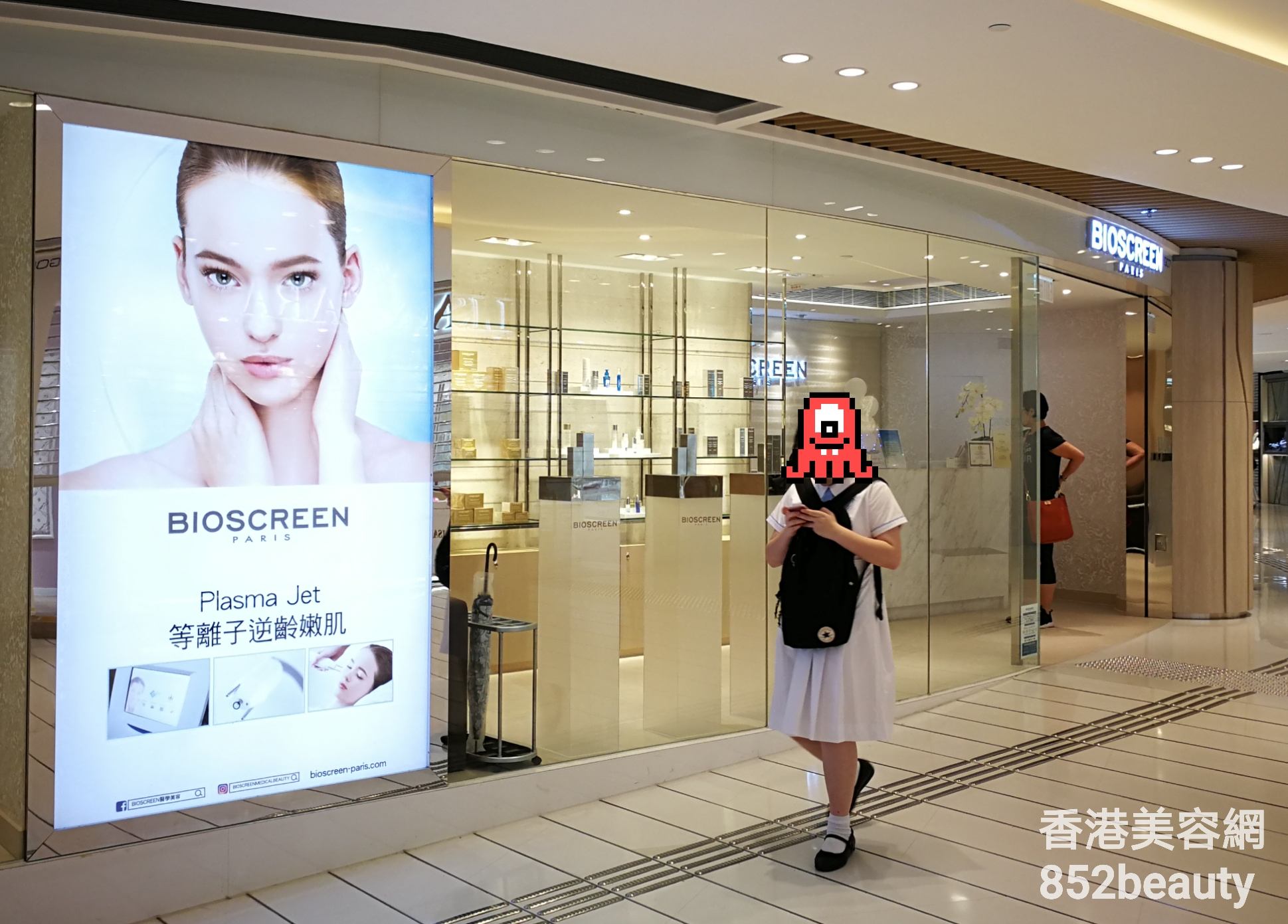 美容院: BIOSCREEN ORGANIC BEAUTY (將軍澳中心店)