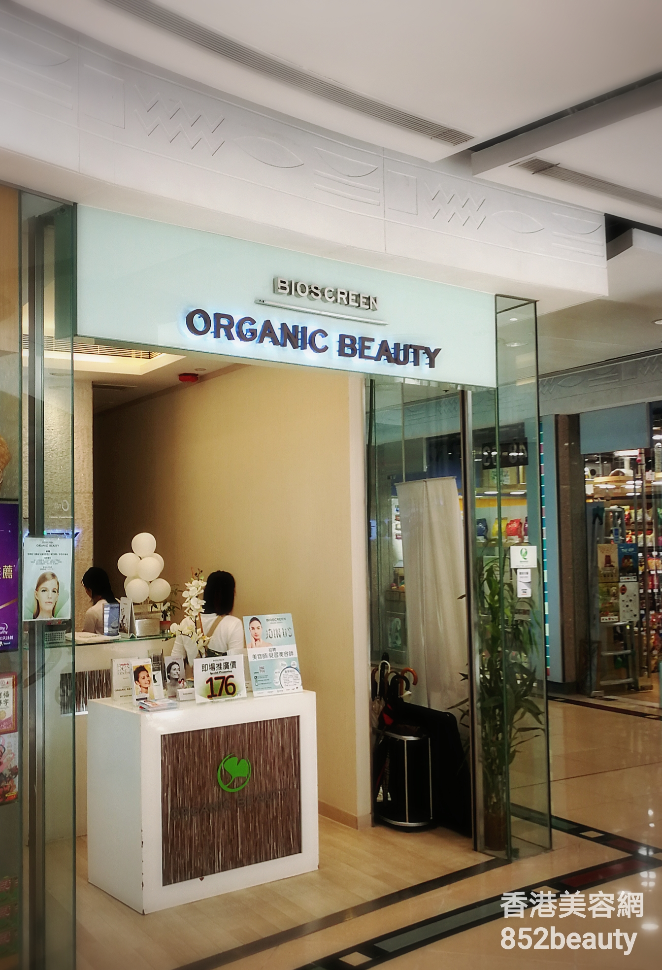 美容院: BIOSCREEN ORGANIC BEAUTY (新都城店)