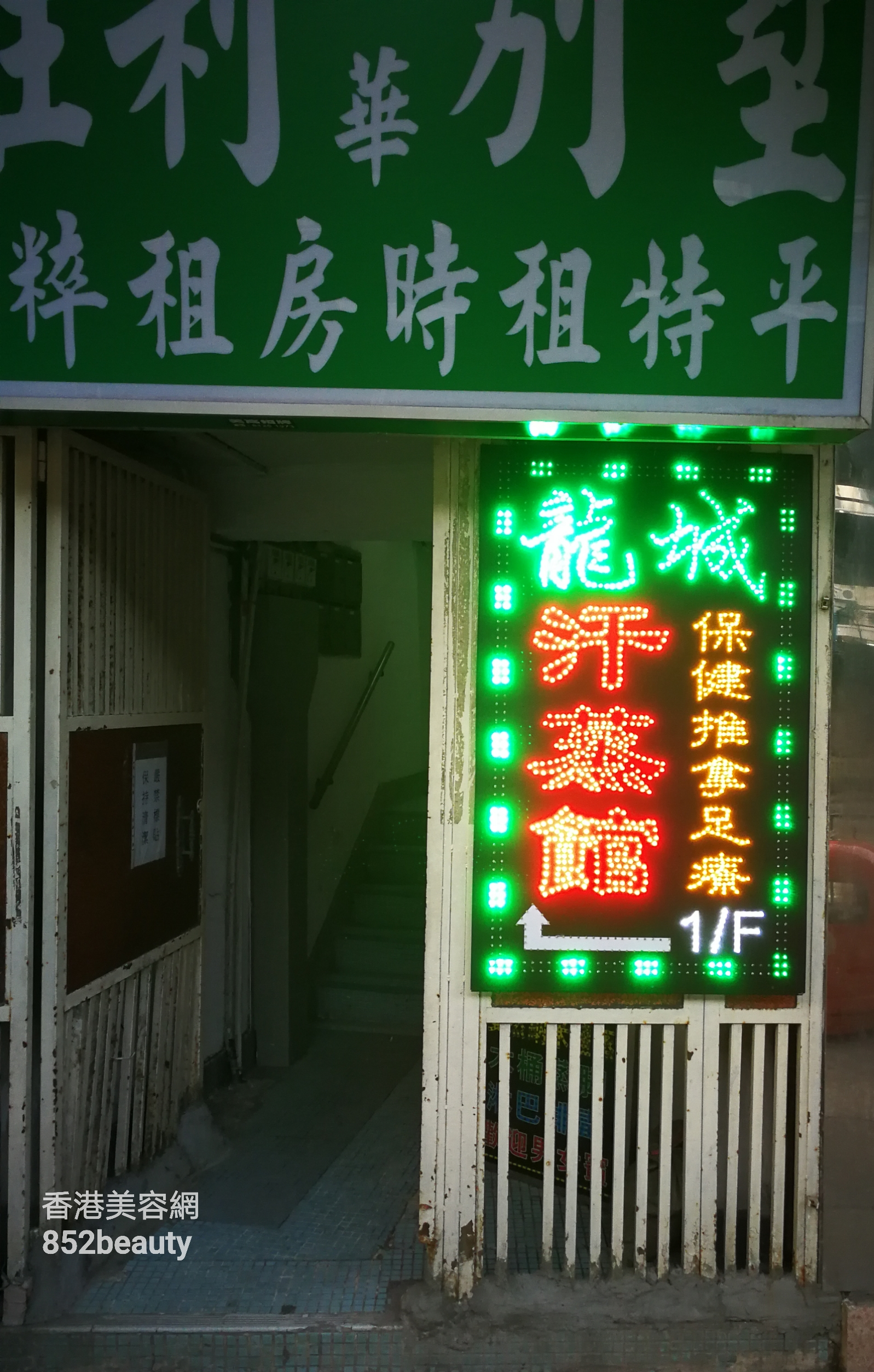 香港美容網 Hong Kong Beauty Salon 美容院 / 美容師: 龍城汗蒸館