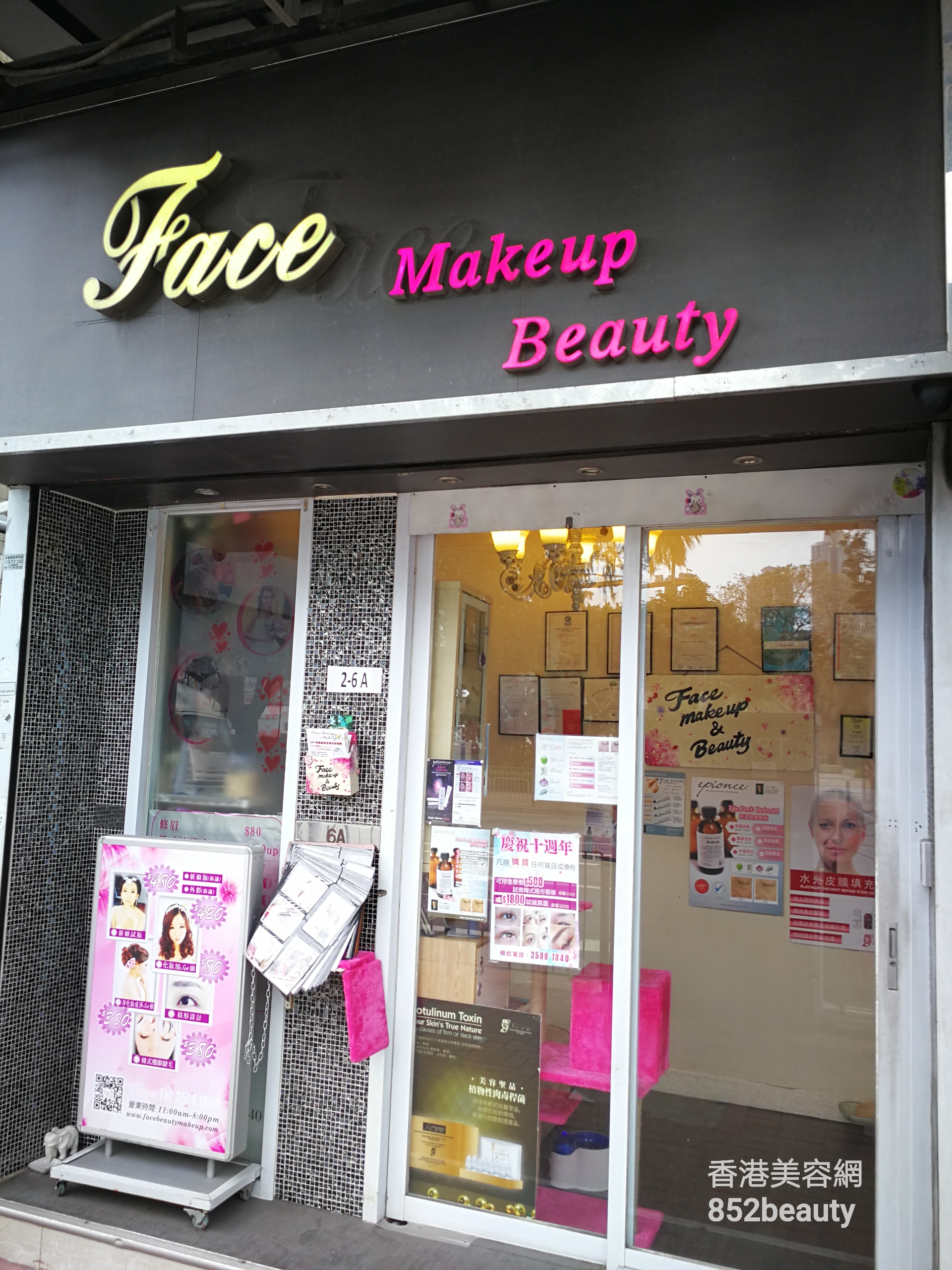 美容院: Face Makeup Beauty